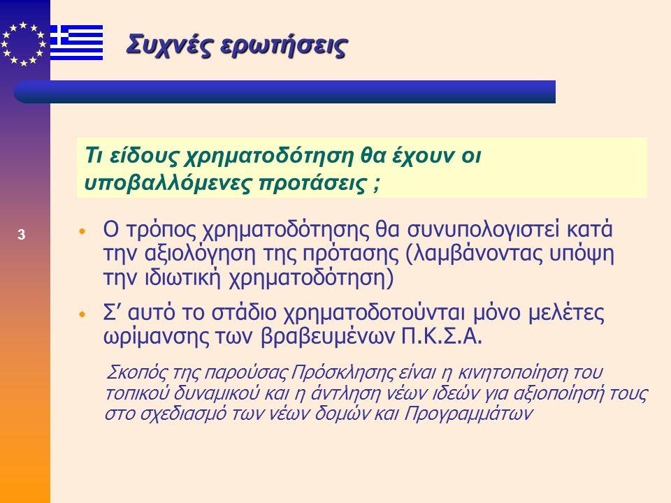 3 Συχνές ερωτήσεις Ο τρόπος χρηματοδότησης θα συνυπολογιστεί κατά την αξιολόγηση της πρότασης (λαμβάνοντας υπόψη την ιδιωτική χρηματοδότηση) Σ' αυτό τ