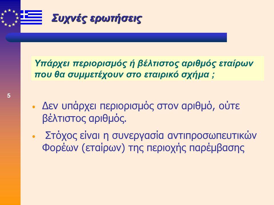 5 Συχνές ερωτήσεις Δεν υπάρχει περιορισμός στον αριθμό, ούτε βέλτιστος αριθμός. Στόχος είναι η συνεργασία αντιπροσωπευτικών Φορέων (εταίρων) της περιο