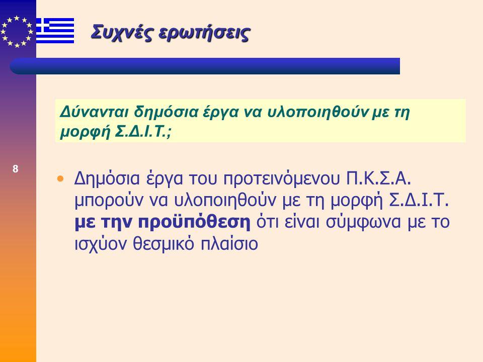 9 Επικοινωνία Helpdesk: globalgrants@mou.grglobalgrants@mou.gr www://ggea.gr/globalgrants Για την προγραμματική περίοδο 2007-13: www://ggea.gr/programper4