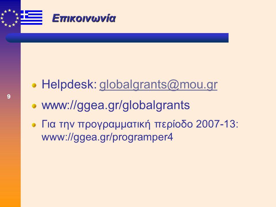 9 Επικοινωνία Helpdesk: globalgrants@mou.grglobalgrants@mou.gr www://ggea.gr/globalgrants Για την προγραμματική περίοδο 2007-13: www://ggea.gr/program