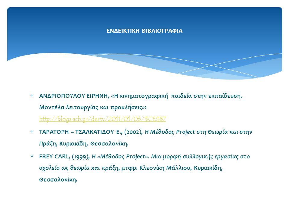  ΑΝΔΡΙΟΠΟΥΛΟΥ ΕΙΡΗΝΗ, «Η κινηματογραφική παιδεία στην εκπαίδευση. Μοντέλα λειτουργίας και προκλήσεις»: http://blogs.sch.gr/dertv/2011/01/06/%CE%B7 ht