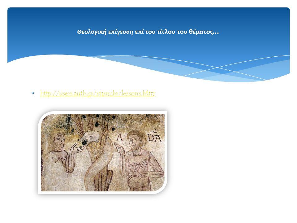 http://users.auth.gr/stamchr/lessons.h tm http://users.auth.gr/stamchr/lessons.h tm Θεολογική επίγευση επί του τίτλου του θέματος …