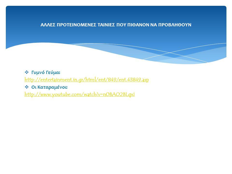 ΑΛΛΕΣ ΠΡΟΤΕΙΝΟΜΕΝΕΣ ΤΑΙΝΙΕΣ ΠΟΥ ΠΙΘΑΝΟΝ ΝΑ ΠΡΟΒΛΗΘΟΥΝ  Γυμνό Γεύμα: http://entertainment.in.gr/html/ent/849/ent.43849.asp  Oι Καταραμένοι: http://ww