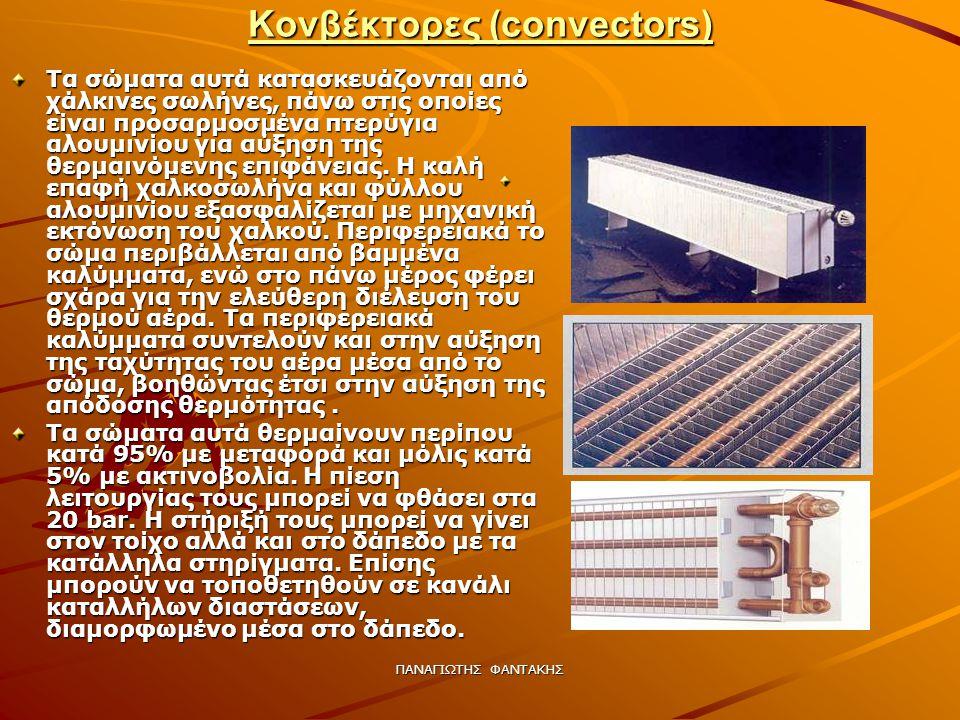 ΠΑΝΑΓΙΩΤΗΣ ΦΑΝΤΑΚΗΣ Κονβέκτορες (convectors) Τα σώματα αυτά κατασκευάζονται από χάλκινες σωλήνες, πάνω στις οποίες είναι προσαρμοσμένα πτερύγια αλουμι