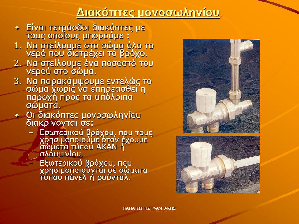 ΠΑΝΑΓΙΩΤΗΣ ΦΑΝΤΑΚΗΣ Διακόπτες μονοσωληνίου. Είναι τετράοδοι διακόπτες με τους οποίους μπορούμε : 1.Να στείλουμε στο σώμα όλο το νερό που διατρέχει το