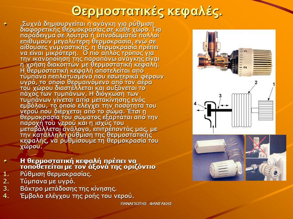 ΠΑΝΑΓΙΩΤΗΣ ΦΑΝΤΑΚΗΣ Θερμοστατικές κεφαλές..Συχνά δημιουργείται η ανάγκη για ρύθμιση διαφορετικής θερμοκρασίας σε κάθε χώρο. Για παράδειγμα σε λουτρά ή