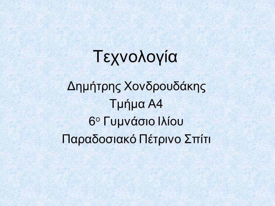 Τεχνολογία Δημήτρης Χονδρουδάκης Τμήμα Α4 6 ο Γυμνάσιο Ιλίου Παραδοσιακό Πέτρινο Σπίτι