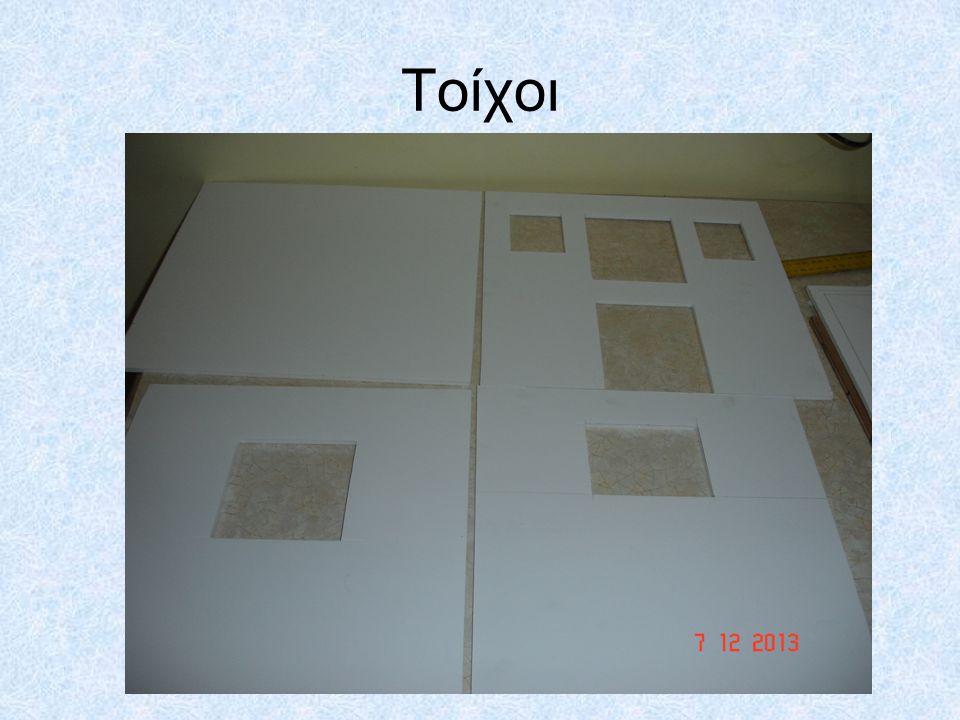 Για την κατασκευή της σκεπής μετράμε τις πλευρές των τοίχων και κόβουμε τέσσερα τριγωνικά κομμάτια με επιπλέον 1 εκ.