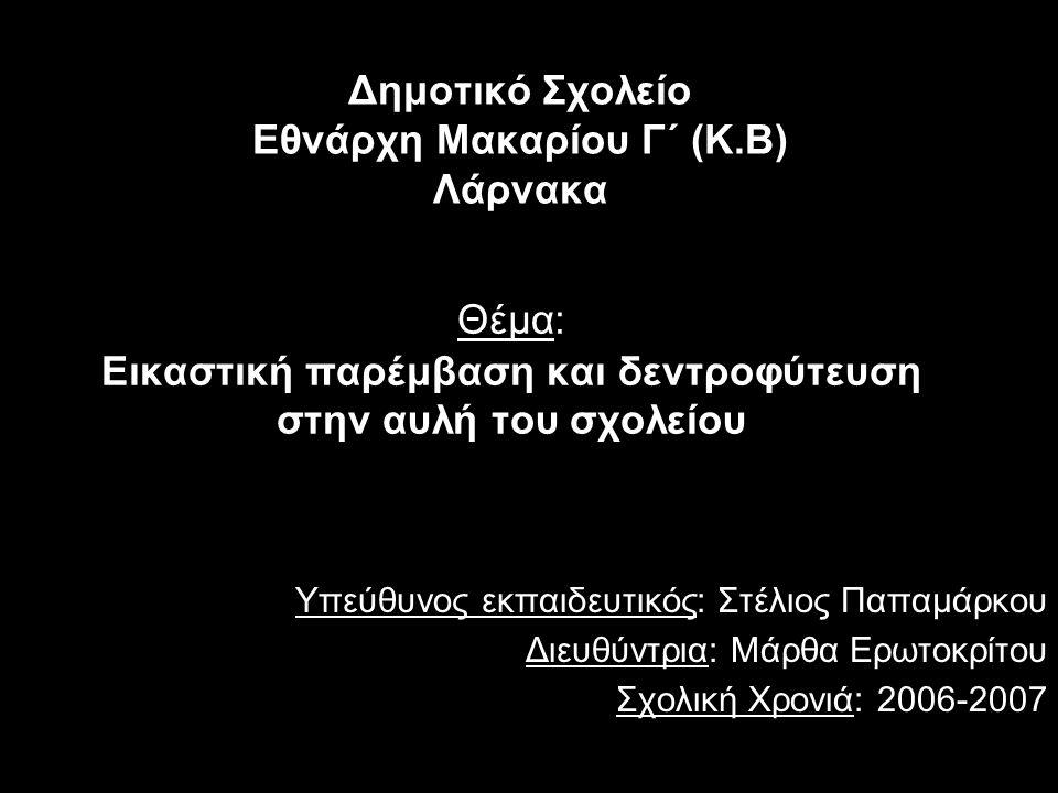 Δημοτικό Σχολείο Εθνάρχη Μακαρίου Γ΄ (Κ.Β) Λάρνακα Θέμα: Εικαστική παρέμβαση και δεντροφύτευση στην αυλή του σχολείου Υπεύθυνος εκπαιδευτικός: Στέλιος