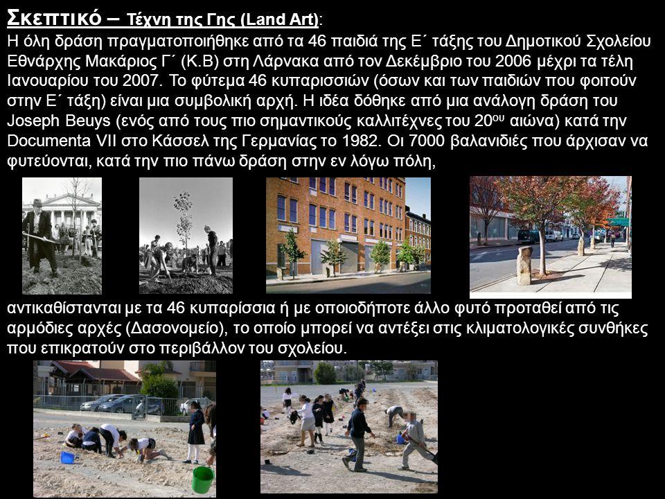 Σκεπτικό – Τέχνη της Γης (Land Art): Η όλη δράση πραγματοποιήθηκε από τα 46 παιδιά της Ε΄ τάξης του Δημοτικού Σχολείου Εθνάρχης Μακάριος Γ΄ (Κ.Β) στη