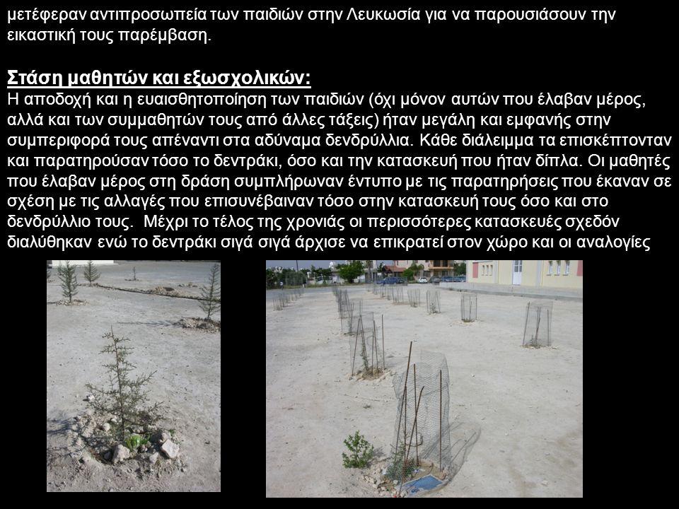 μετέφεραν αντιπροσωπεία των παιδιών στην Λευκωσία για να παρουσιάσουν την εικαστική τους παρέμβαση. Στάση μαθητών και εξωσχολικών: Η αποδοχή και η ευα