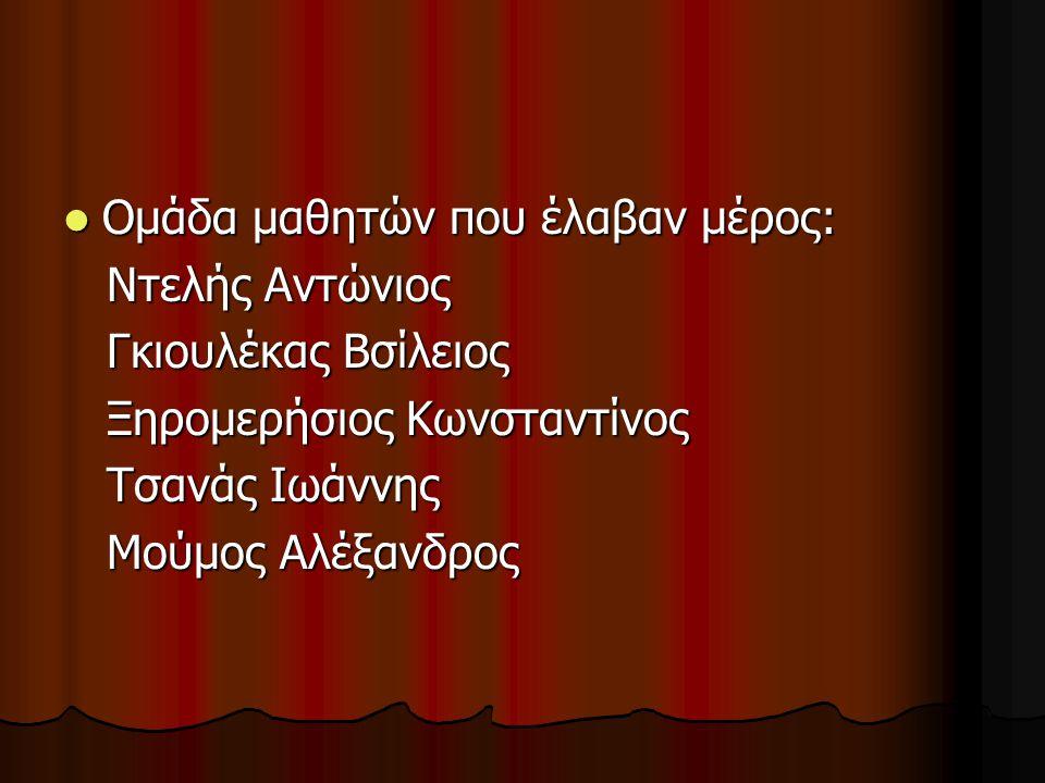Ομάδα μαθητών που έλαβαν μέρος: Ομάδα μαθητών που έλαβαν μέρος: Ντελής Αντώνιος Ντελής Αντώνιος Γκιουλέκας Βσίλειος Γκιουλέκας Βσίλειος Ξηρομερήσιος Κωνσταντίνος Ξηρομερήσιος Κωνσταντίνος Τσανάς Ιωάννης Τσανάς Ιωάννης Μούμος Αλέξανδρος Μούμος Αλέξανδρος