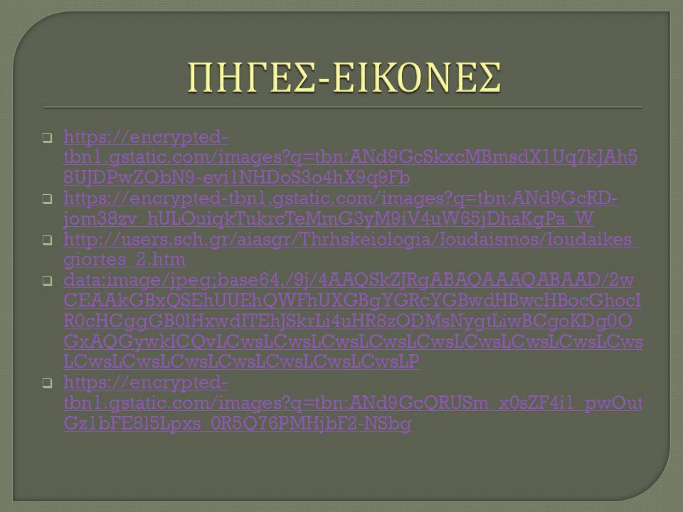  https://encrypted- tbn1.gstatic.com/images?q=tbn:ANd9GcSkxcMBmsdX1Uq7kJAh5 8UJDPwZObN9-evi1NHDoS3o4hX9q9Fb https://encrypted- tbn1.gstatic.com/image