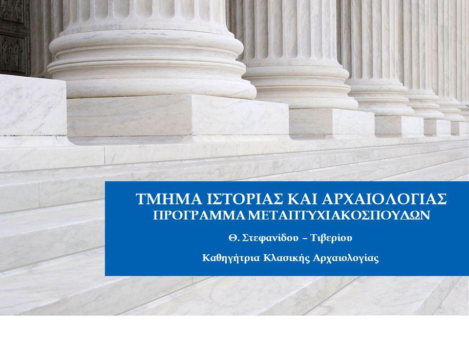 YOUR LOGO ΠΡΟΕΛΕΥΣΗ ΥΠΟΨΗΦΙΩΝ ΤΗΣ ΑΛΛΟΔΑΠΗΣ Page  12  Ισπανία  Ιταλία  Κύπρος  Αλβανία  Σερβία  Μολδαβία  Ρωσία  Τουρκία  Αίγυπτος  Ιαπωνία  Χιλή  Γερμανία  Γαλλία  Ιταλία  Βουλγαρία  Ρουμανία  Βοσνία  Κροατία  Κύπρος  Τουρκία  Αίγυπτος  Κολομβία  Κορέα  Σρι-Λάνκα ΜΕΤΑΠΤΥΧΙΑΚΟΙ ΦΟΙΤΗΤΕΣ ΥΠΟΨΗΦΙΟΙ ΔΙΔΑΚΤΟΡΕΣ