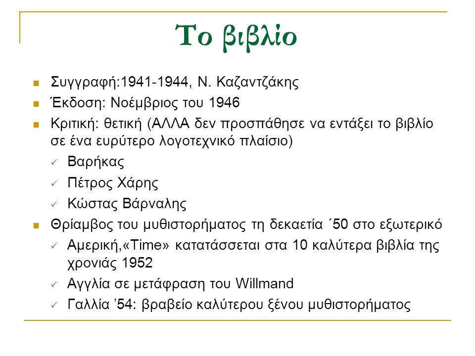 Το βιβλίο Συγγραφή:1941-1944, Ν. Καζαντζάκης Έκδοση: Νοέμβριος του 1946 Κριτική: θετική (ΑΛΛΑ δεν προσπάθησε να εντάξει το βιβλίο σε ένα ευρύτερο λογο