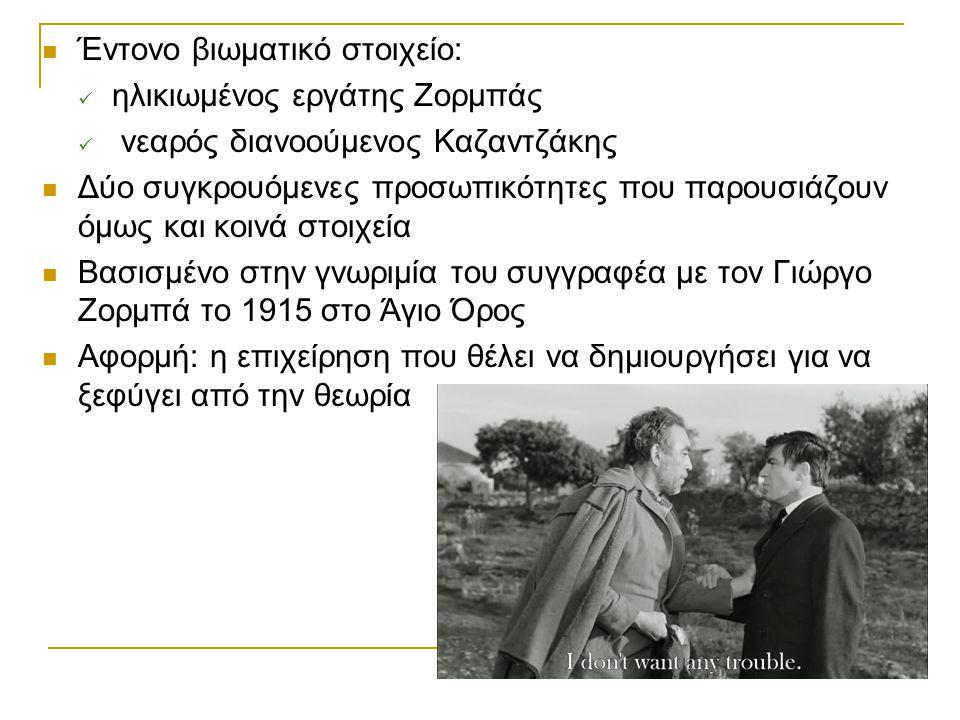 Έντονο βιωματικό στοιχείο: ηλικιωμένος εργάτης Ζορμπάς νεαρός διανοούμενος Καζαντζάκης Δύο συγκρουόμενες προσωπικότητες που παρουσιάζουν όμως και κοιν