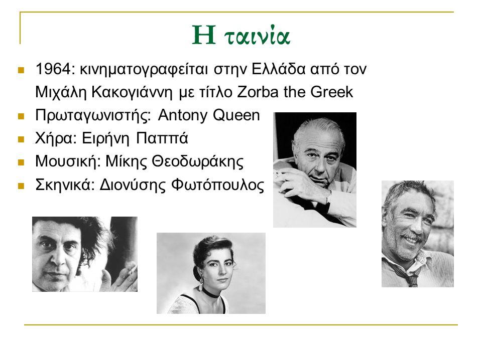Η ταινία 1964: κινηματογραφείται στην Ελλάδα από τον Μιχάλη Κακογιάννη με τίτλο Zorba the Greek Πρωταγωνιστής: Antony Queen Χήρα: Ειρήνη Παππά Μουσική