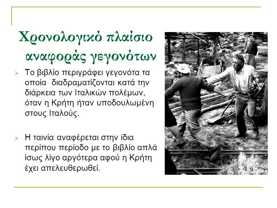 Χρονολογικό πλαίσιο αναφοράς γεγονότων  Το βιβλίο περιγράφει γεγονότα τα οποία διαδραματίζονται κατά την διάρκεια των Ιταλικών πολέμων, όταν η Κρήτη