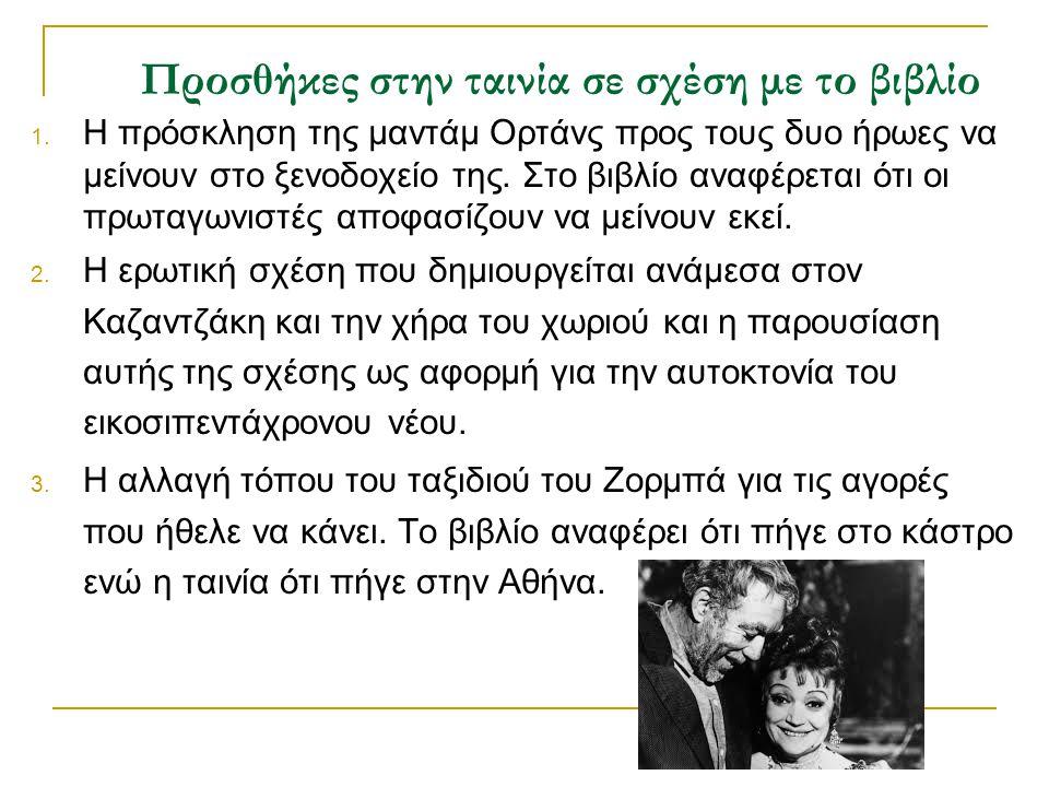 Προσθήκες στην ταινία σε σχέση με το βιβλίο 1. Η πρόσκληση της μαντάμ Ορτάνς προς τους δυο ήρωες να μείνουν στο ξενοδοχείο της. Στο βιβλίο αναφέρεται