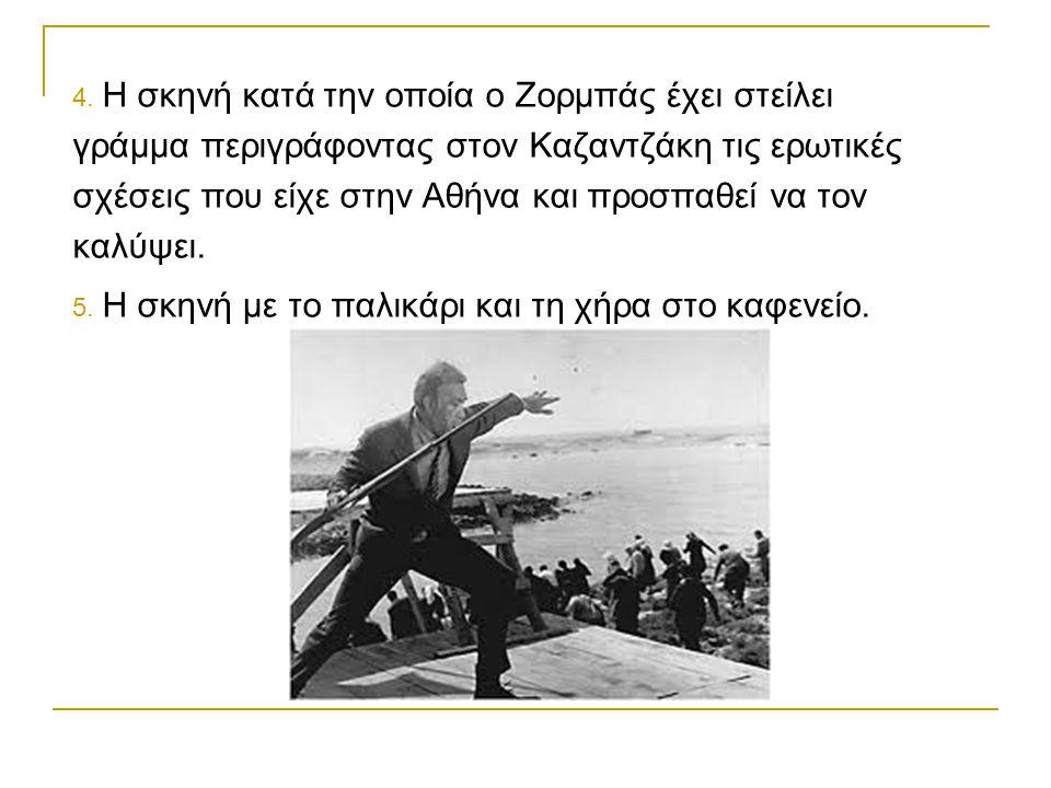 4. Η σκηνή κατά την οποία ο Ζορμπάς έχει στείλει γράμμα περιγράφοντας στον Καζαντζάκη τις ερωτικές σχέσεις που είχε στην Αθήνα και προσπαθεί να τον κα
