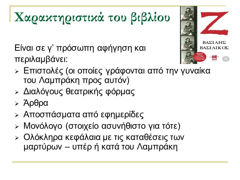 Χαρακτηριστικά του βιβλίου Είναι σε γ' πρόσωπη αφήγηση και περιλαμβάνει:  Επιστολές (οι οποίες γράφονται από την γυναίκα του Λαμπράκη προς αυτόν)  Δ