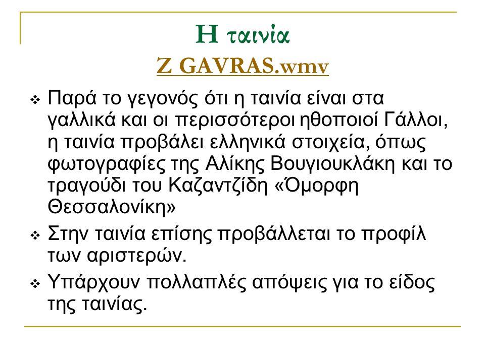 Η ταινία Ζ GAVRAS.wmv Ζ GAVRAS.wmv  Παρά το γεγονός ότι η ταινία είναι στα γαλλικά και οι περισσότεροι ηθοποιοί Γάλλοι, η ταινία προβάλει ελληνικά στ