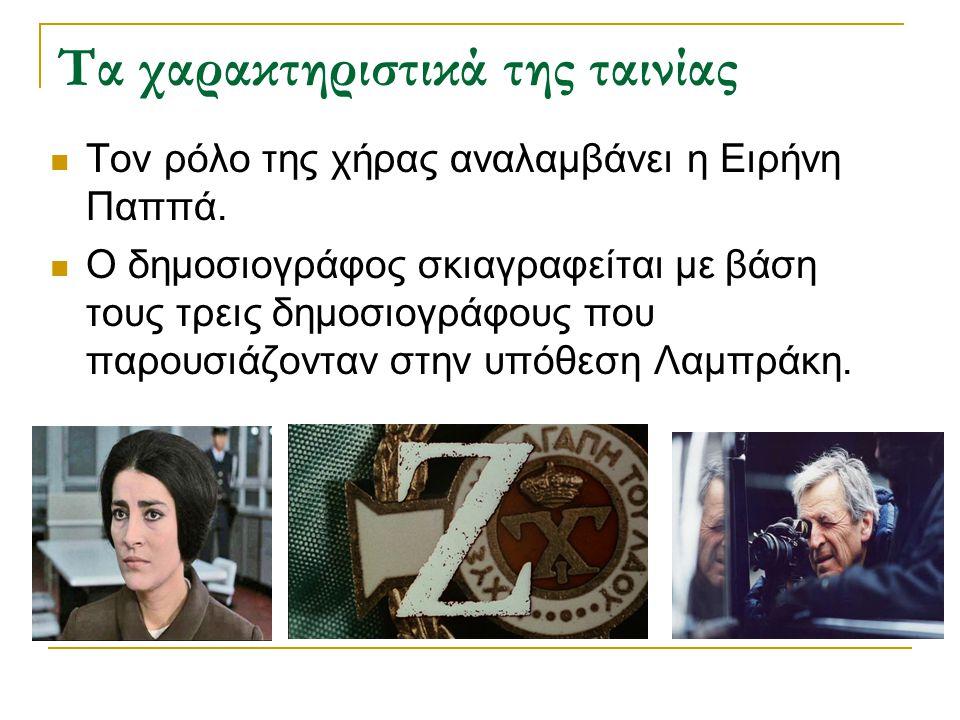 Τα χαρακτηριστικά της ταινίας Τον ρόλο της χήρας αναλαμβάνει η Ειρήνη Παππά. Ο δημοσιογράφος σκιαγραφείται με βάση τους τρεις δημοσιογράφους που παρου