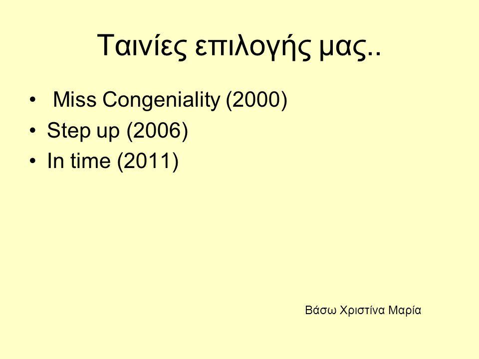 Ταινίες επιλογής μας.. Miss Congeniality (2000) Step up (2006) In time (2011) Βάσω Χριστίνα Μαρία