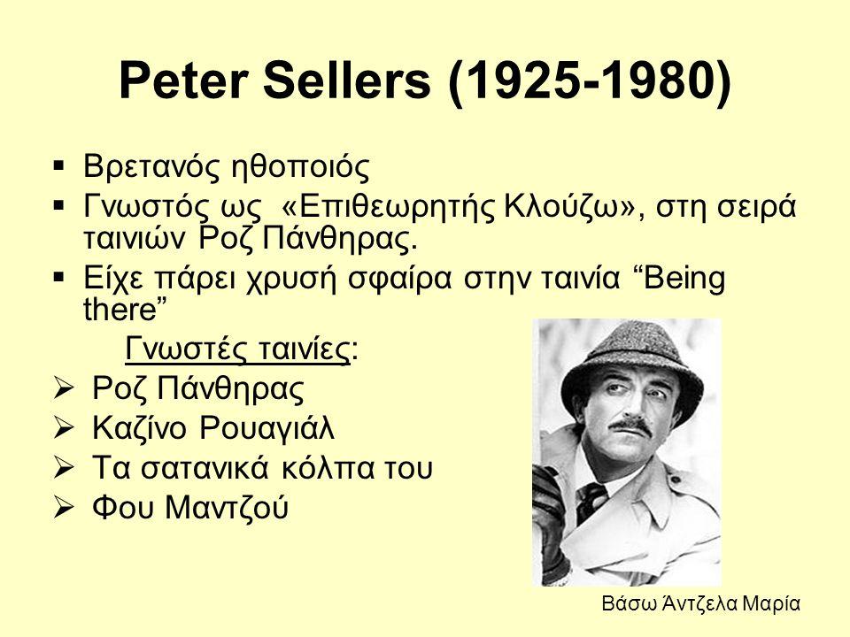 Peter Sellers (1925-1980)  Βρετανός ηθοποιός  Γνωστός ως «Επιθεωρητής Κλούζω», στη σειρά ταινιών Ροζ Πάνθηρας.  Είχε πάρει χρυσή σφαίρα στην ταινία