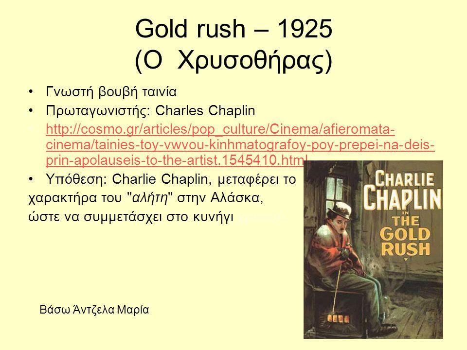 Gold rush – 1925 (Ο Χρυσοθήρας) Γνωστή βουβή ταινία Πρωταγωνιστής: Charles Chaplin http://cosmo.gr/articles/pop_culture/Cinema/afieromata- cinema/tain