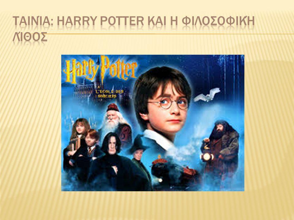  Πρόκειται για μια σχολή μαγείας, το Χόγκουαρτς  Κεντρικοί ήρωες: Χάρι Πότερ, Ερμιόνη Γκρέιντζερ, Ρον Γουέσλι  Πρωταγωνιστές: Ντάνιελ Ράντγκλιφ Έμμα Γουότσον Ρούπερτ Γκριντ  Η ταινία γυρίστηκε στο Ηνωμένο Βασίλειο το 2000
