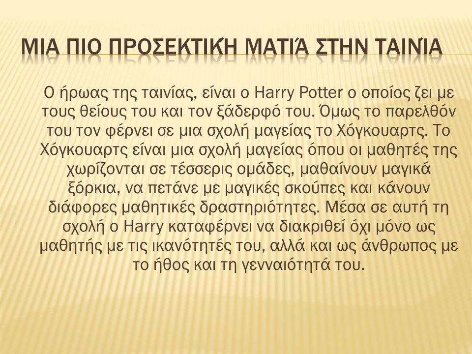 Ο ήρωας της ταινίας, είναι ο Harry Potter ο οποίος ζει με τους θείους του και τον ξάδερφό του.