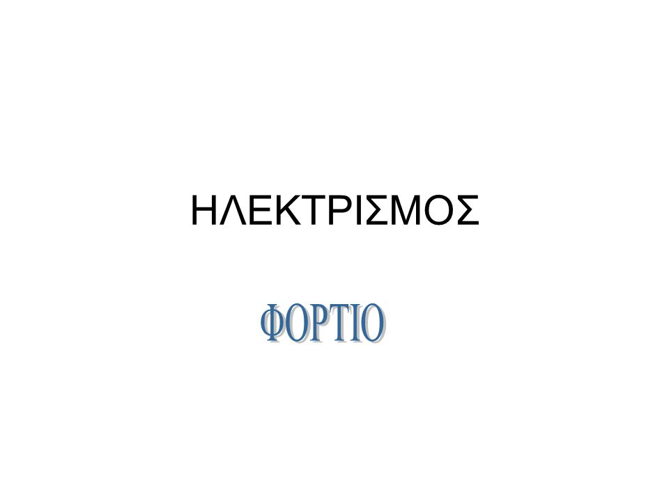 ΗΛΕΚΤΡΙΣΜΟΣ