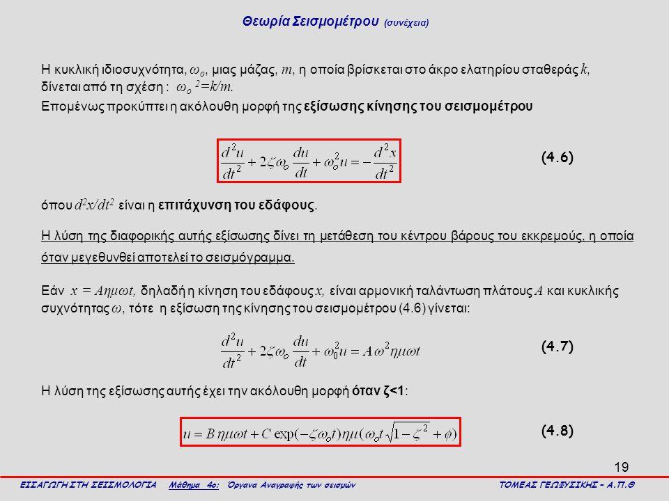 19 Η κυκλική ιδιοσυχνότητα, ω ο, μιας μάζας, m, η οποία βρίσκεται στο άκρο ελατηρίου σταθεράς k, δίνεται από τη σχέση : ω ο 2 =k/m. Επομένως προκύπτει