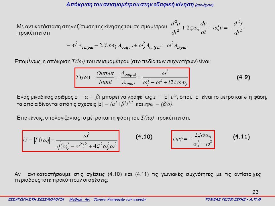 23 Απόκριση του σεισμομέτρου στην εδαφική κίνηση (συνέχεια) Με αντικατάσταση στην εξίσωση της κίνησης του σεισμομέτρου προκύπτει ότι ΕΙΣΑΓΩΓΗ ΣΤΗ ΣΕΙΣ