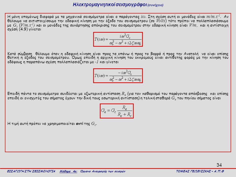34 Ηλεκτρομαγνητικοί σεισμογράφοι (συνέχεια) ΕΙΣΑΓΩΓΗ ΣΤΗ ΣΕΙΣΜΟΛΟΓΙΑ Μάθημα 4ο: Όργανα Αναγραφής των σεισμών ΤΟΜΕΑΣ ΓΕΩΦΥΣΙΚΗΣ – Α.Π.Θ Η μόνη επομένω
