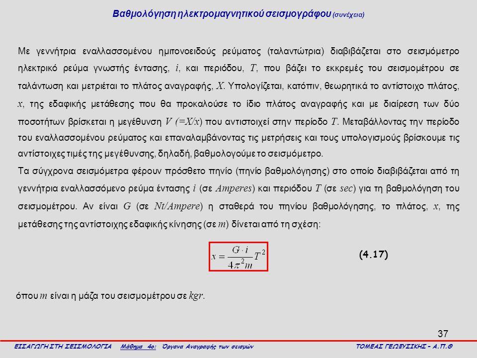 37 Βαθμολόγηση ηλεκτρομαγνητικού σεισμογράφου (συνέχεια) Με γεννήτρια εναλλασσομένου ημιτονοειδούς ρεύματος (ταλαντώτρια) διαβιβάζεται στο σεισμόμετρο