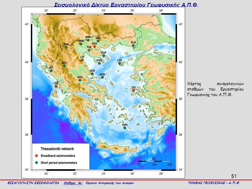 51 ΕΙΣΑΓΩΓΗ ΣΤΗ ΣΕΙΣΜΟΛΟΓΙΑ Μάθημα 4ο: Όργανα Αναγραφής των σεισμών ΤΟΜΕΑΣ ΓΕΩΦΥΣΙΚΗΣ – Α.Π.Θ Χάρτης σεισμολογικών σταθμών του Εργαστηρίου Γεωφυσικής