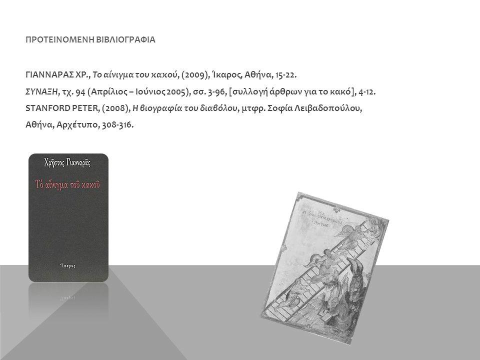 ΠΡΟΤΕΙΝΟΜΕΝΗ ΒΙΒΛΙΟΓΡΑΦΙΑ ΓΙΑΝΝΑΡΑΣ ΧΡ., Το αίνιγμα του κακού, (2009), Ίκαρος, Αθήνα, 15-22. ΣΥΝΑΞΗ, τχ. 94 (Απρίλιος – Ιούνιος 2005), σσ. 3-96, [συλλ