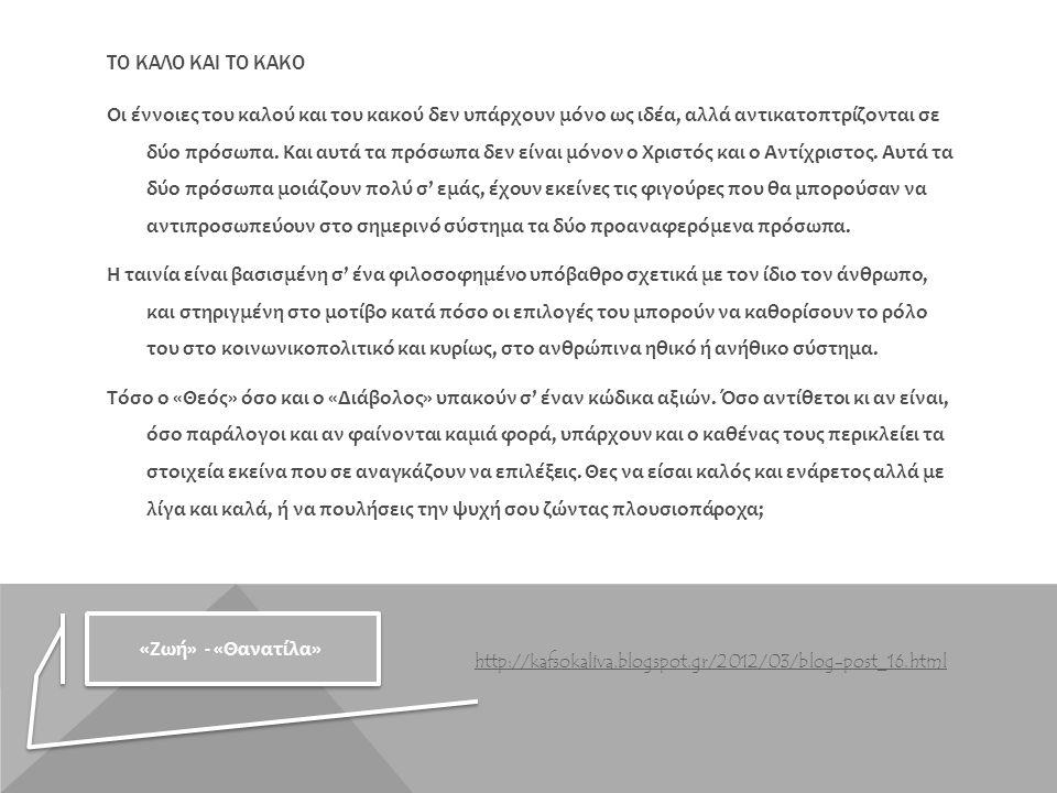 http://kafsokaliva.blogspot.gr/2012/03/blog-post_16.html Οι έννοιες του καλού και του κακού δεν υπάρχουν μόνο ως ιδέα, αλλά αντικατοπτρίζονται σε δύο