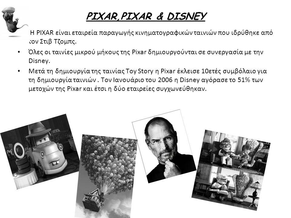 PIXAR,PIXAR & DISNEY Η PIXAR είναι εταιρεία παραγωγής κινηματογραφικών ταινιών που ιδρύθηκε από τον Στιβ Τζομπς. Όλες οι ταινίες μικρού μήκους της Pix