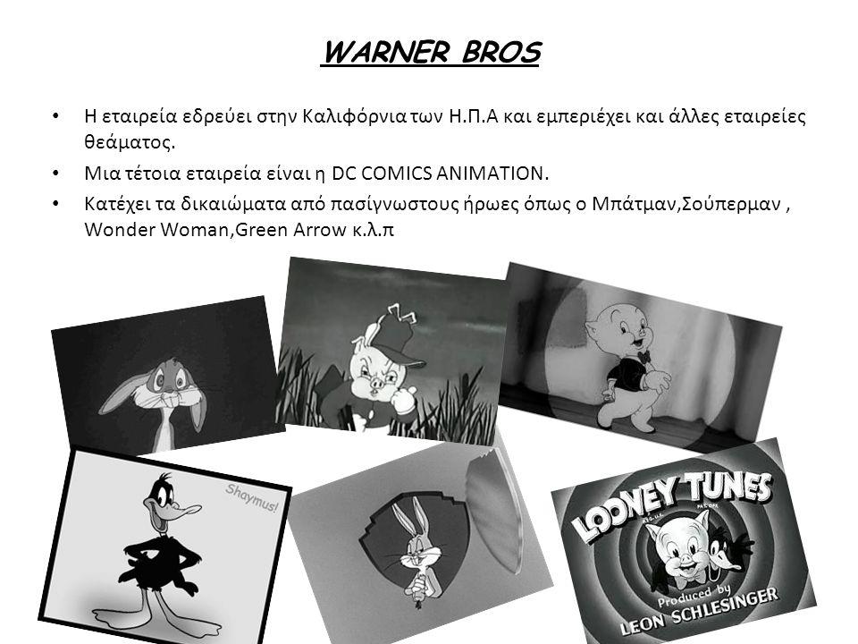 WARNER BROS Η εταιρεία εδρεύει στην Καλιφόρνια των Η.Π.Α και εμπεριέχει και άλλες εταιρείες θεάματος. Μια τέτοια εταιρεία είναι η DC COMICS ANIMATION.