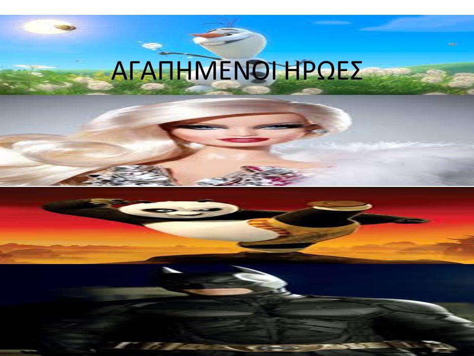 ΑΓΑΠΗΜΕΝΟΙ ΗΡΩΕΣ