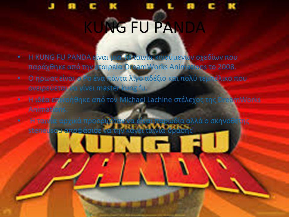 KUNG FU PANDA Η KUNG FU PANDA είναι μια τα ταινία κινούμενων σχεδίων που παράχθηκε από την εταιρεία DreamWorks Animations το 2008. Ο ήρωας είναι ο Ρο