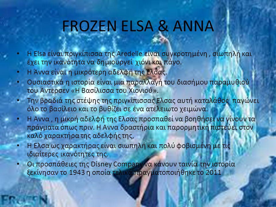 FROZEN ELSA & ANNA Η Elsa είναι πριγκίπισσα της Aredelle είναι συγκροτημένη, σιωπηλή και έχει την ικανότητα να δημιουργεί χιόνι και πάγο. Η Άννα είναι
