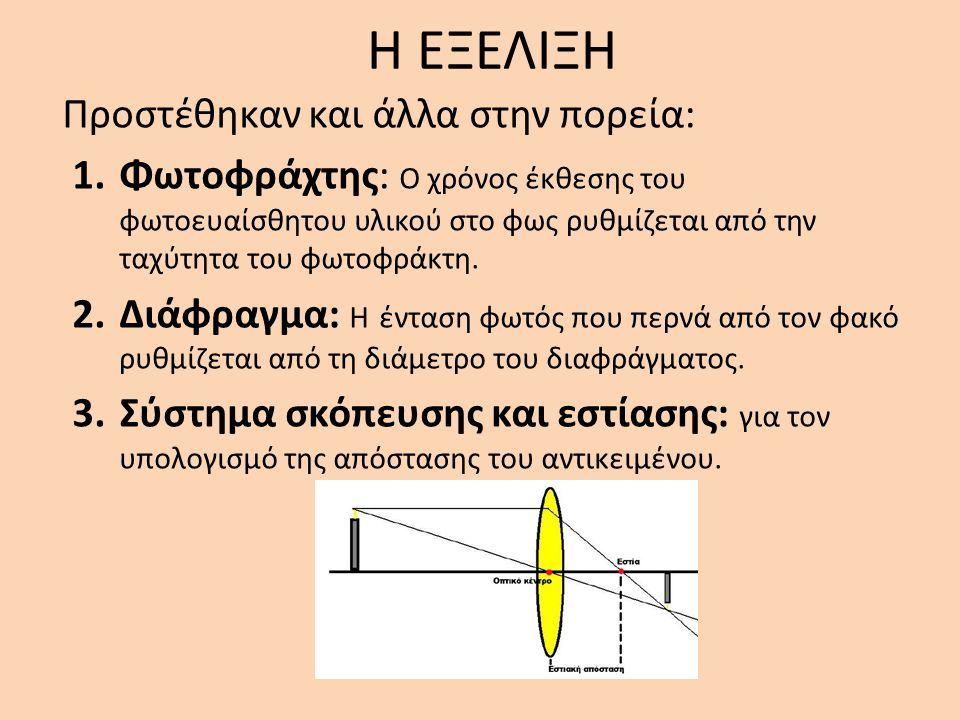 Η ΧΗΜΕΙΑ ΤΗΣ ΦΩΤΟΓΡΑΦΙΑΣ Η κεντρική ιδέα στην οποία βασίστηκε η χημεία για να εφεύρει την φωτογραφία είναι η αργυροτυπία, δηλαδή η ανακάλυψη των φωτοευαίσθητων αλάτων του αργύρου και την δημιουργία της αρνητικής ασπρόμαυρης φωτο-γραφής.
