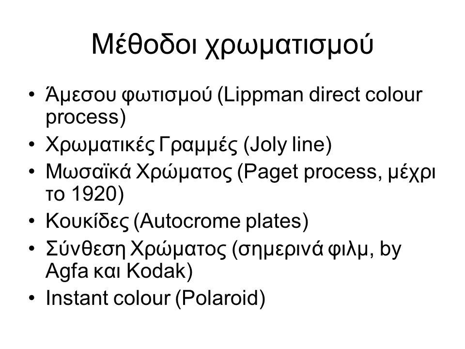 Μέθοδοι χρωματισμού Άμεσου φωτισμού (Lippman direct colour process) Χρωματικές Γραμμές (Joly line) Μωσαϊκά Χρώματος (Paget process, μέχρι το 1920) Κουκίδες (Autocrome plates) Σύνθεση Χρώματος (σημερινά φιλμ, by Agfa και Kodak) Instant colour (Polaroid)