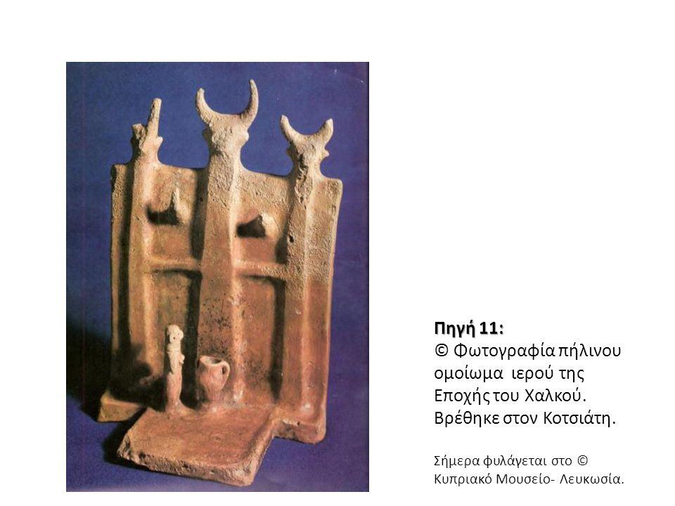 Πηγή 11: © Φωτογραφία πήλινου ομοίωμα ιερού της Εποχής του Χαλκού. Βρέθηκε στον Κοτσιάτη. Σήμερα φυλάγεται στο © Κυπριακό Μουσείο- Λευκωσία.