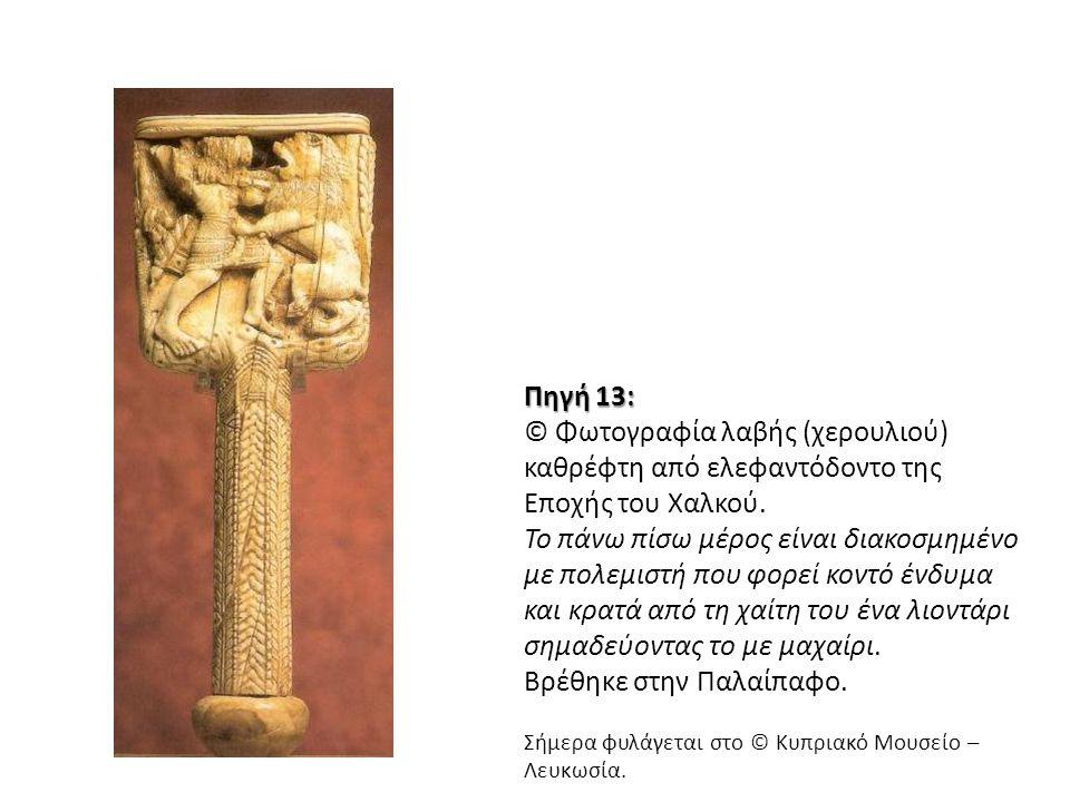 Πηγή 13: © Φωτογραφία λαβής (χερουλιού) καθρέφτη από ελεφαντόδοντο της Εποχής του Χαλκού. Το πάνω πίσω μέρος είναι διακοσμημένο με πολεμιστή που φορεί