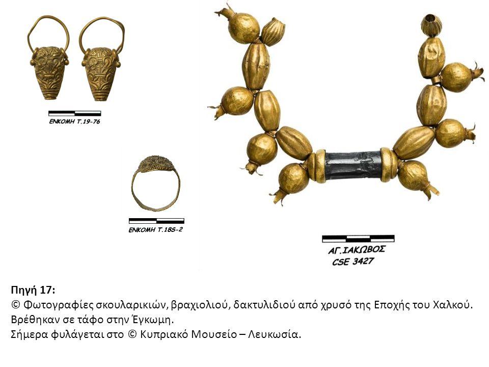 Πηγή 17: © Φωτογραφίες σκουλαρικιών, βραχιολιού, δακτυλιδιού από χρυσό της Εποχής του Χαλκού. Βρέθηκαν σε τάφο στην Έγκωμη. Σήμερα φυλάγεται στο © Κυπ